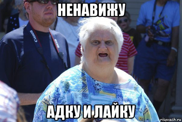 Мемы от Кота Бегемота и от форумчан - Страница 2 Babka-wat-shta_231184733_orig_