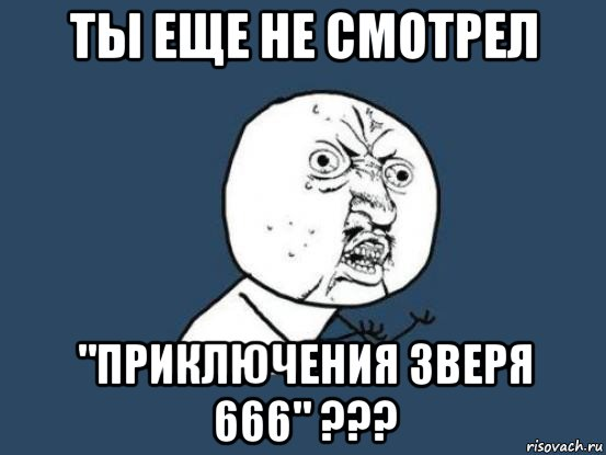 Мемы от Кота Бегемота и от форумчан - Страница 2 Nu-pochemu_232656709_orig_