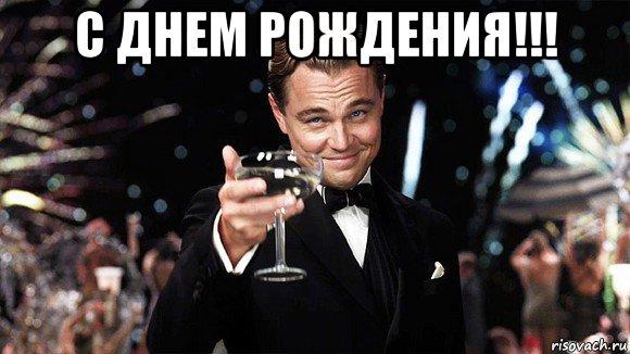 с днем рождения!!! , Мем ДИ КАПРИО - Рисовач .Ру