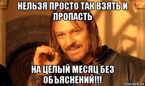 nelzya-prosto-tak-vzyat-i-boromir-mem_24
