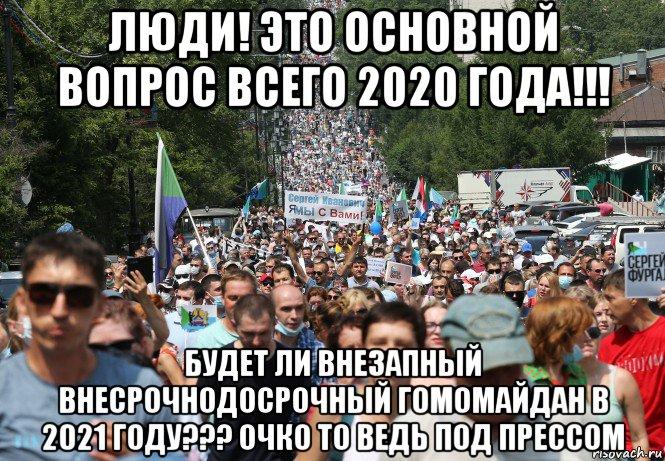 Анекдот Про 2021