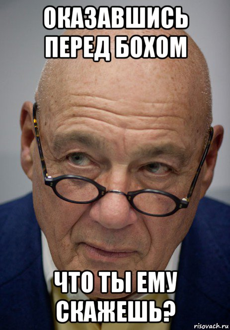 http://risovach.ru/upload/2020/12/mem/pozner_257220375_orig_.jpg