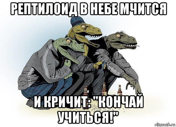 reptiloidy_259963988_orig_.jpg