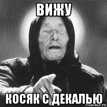 http://risovach.ru/upload/2021/02/mem/vanga_264122977_orig_.jpg
