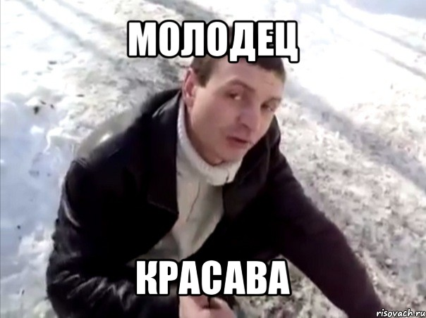 http://risovach.ru/upload/2012/10/comics_CHetko_orig_1349480424.jpg