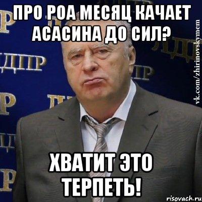http://risovach.ru/upload/2013/02/mem/hvatit-eto-terpet-zhirinovskij_10502489_orig_.jpg