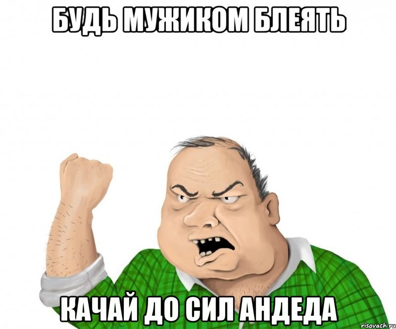 http://risovach.ru/upload/2013/02/mem/muzhik_10637899_big_.jpg
