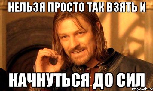 http://risovach.ru/upload/2013/02/mem/nelzya-prosto-tak-vzyat-i-boromir-mem_10502329_orig_.jpg