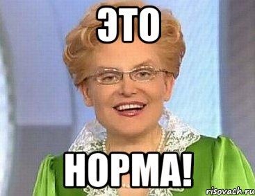 http://risovach.ru/upload/2013/02/mem/norma_10562667_orig_.jpeg