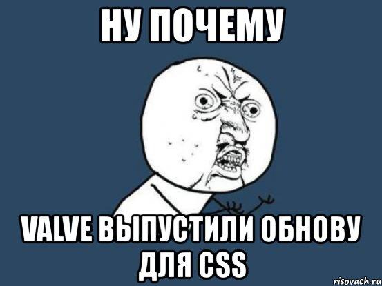 http://risovach.ru/upload/2013/02/mem/nu-pochemu_10639417_orig_.jpg