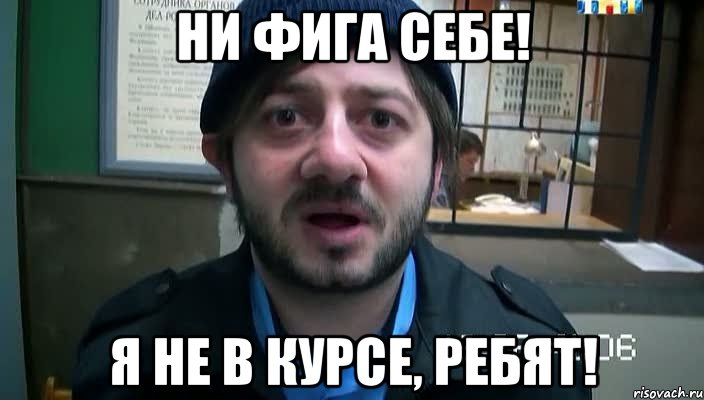 ни фига себе! я не в курсе, ребят!, Мем Бородач - Рисовач .Ру