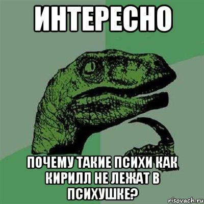 http://risovach.ru/upload/2013/04/mem/filosoraptor_16039469_orig_.jpg