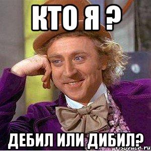 http://risovach.ru/upload/2013/06/mem/villi-vonka_21253630_orig_.jpeg