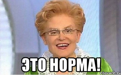 http://risovach.ru/upload/2013/08/mem/eto-norma_26721716_orig_.jpeg