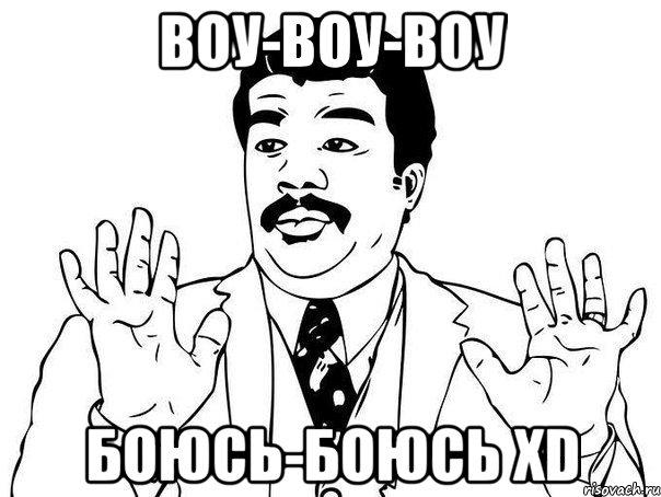 https://risovach.ru/upload/2013/09/mem/vou-vou-paren-polegche_28913276_orig_.jpeg