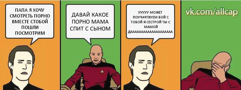 Порно Мама И Сын Папа Спит