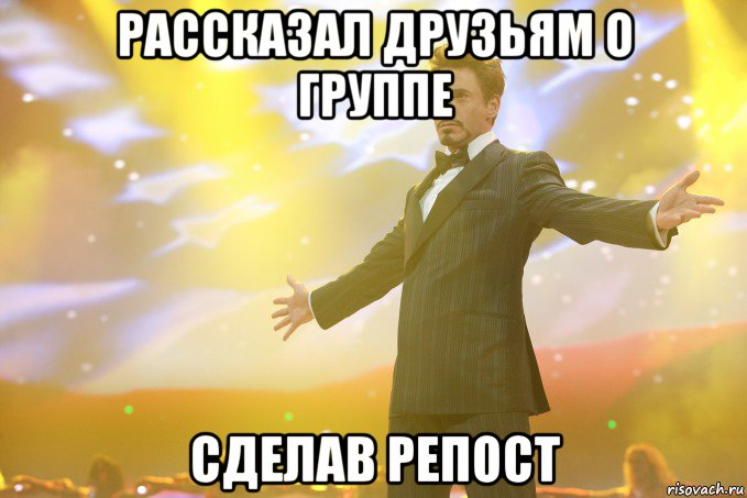 http://risovach.ru/upload/2013/12/mem/toni-stark_36910165_big_.jpeg