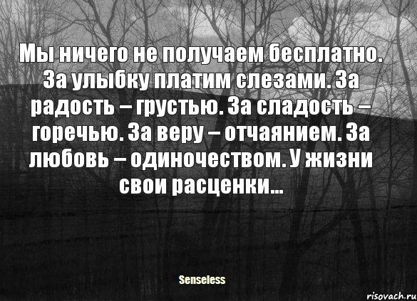 http://risovach.ru/upload/2014/02/mem/senseless1_43674924_orig_.jpeg