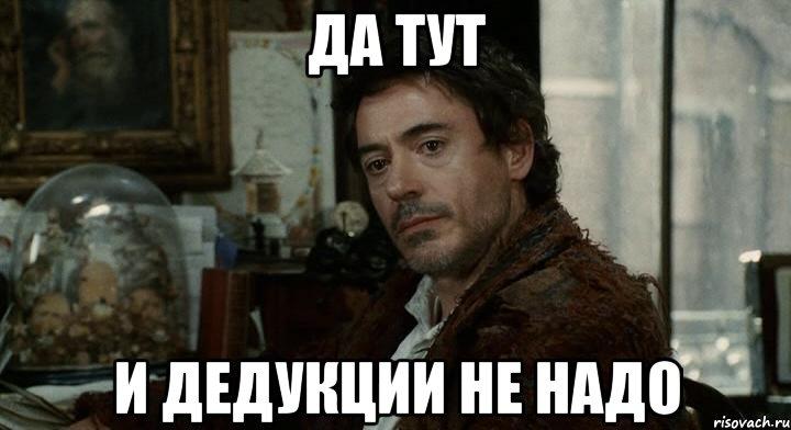 http://risovach.ru/upload/2014/02/mem/sherlok_42002529_orig_.jpeg