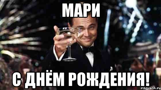 http://risovach.ru/upload/2014/03/mem/davayte-vypem-za-teh_45649097_orig_.jpeg