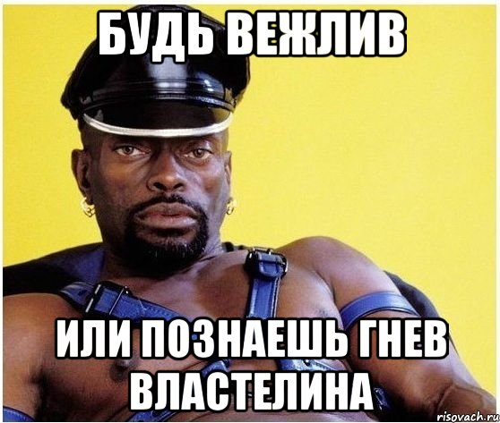 http://risovach.ru/upload/2014/05/mem/chernyj-vlastelin_51211737_orig_.jpg