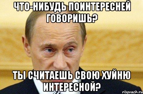 http://risovach.ru/upload/2014/06/mem/putin_53282378_orig_.jpg