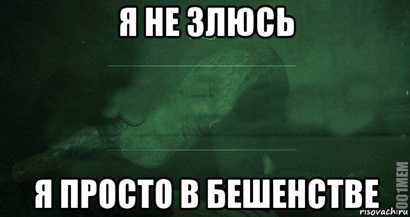 http://risovach.ru/upload/2014/11/mem/igra-slov_67188414_orig_.jpg