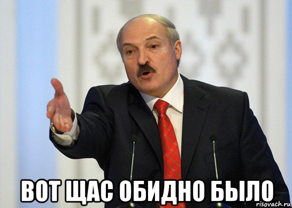 http://risovach.ru/upload/2014/11/mem/lukashenko_67521420_orig_.jpg