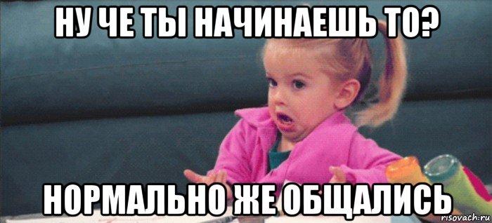 ti-govorish-devochka-vozmucshaetsya_6745
