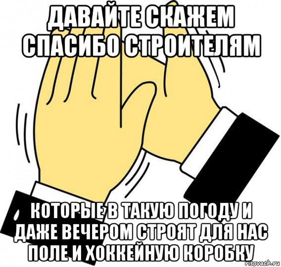 http://risovach.ru/upload/2014/12/mem/davayte-pohlopaem_68227782_orig_.jpg