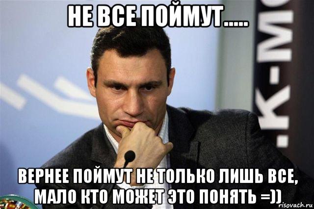 не все поймут..... вернее поймут не только лишь все, мало кто может это  понять =)), Мем Кличко 4 - Рисовач .Ру