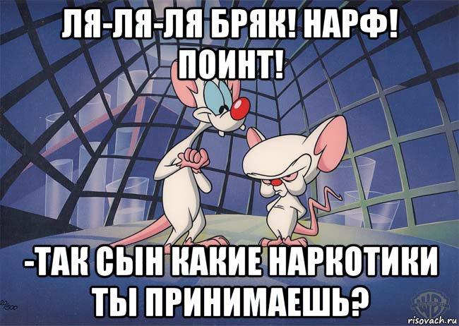 http://risovach.ru/upload/2015/02/mem/pinki-i-breyn_75352536_orig_.jpg
