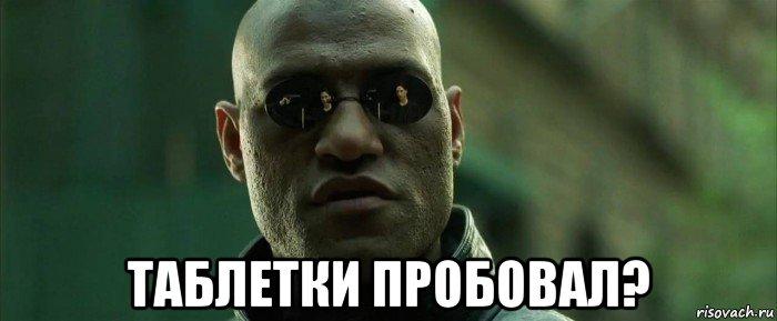 таблетки пробовал?, Мем морфеус - Рисовач .Ру