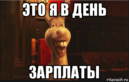 http://risovach.ru/upload/2015/06/mem/osel-iz-shreka_84176425_orig_.png