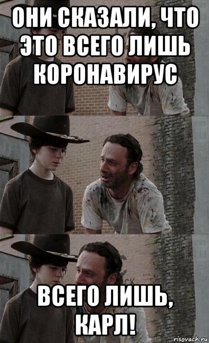 они сказали, что это всего лишь коронавирус всего лишь, карл!, Мем ...