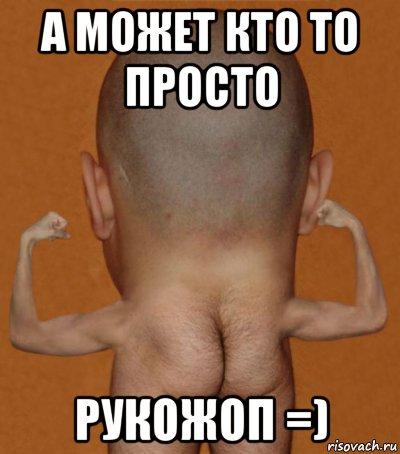 http://risovach.ru/upload/2015/07/mem/lomakin_88577688_orig_.jpg