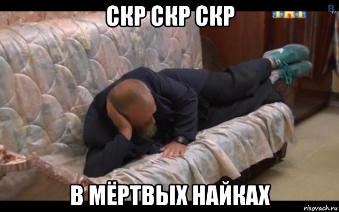 http://risovach.ru/upload/2015/10/mem/myortvye-nayki_95529800_orig_.png