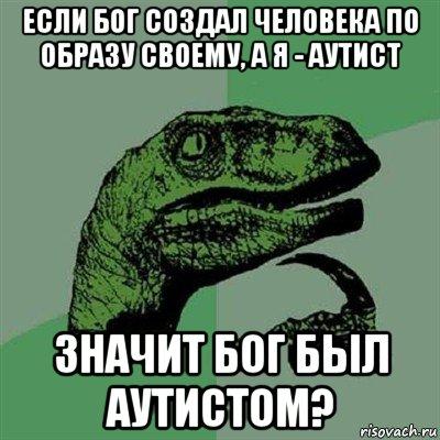 http://risovach.ru/upload/2015/11/mem/filosoraptor_97108988_orig_.jpg