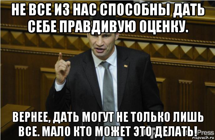 http://risovach.ru/upload/2015/12/mem/klichko_101466947_orig_.png
