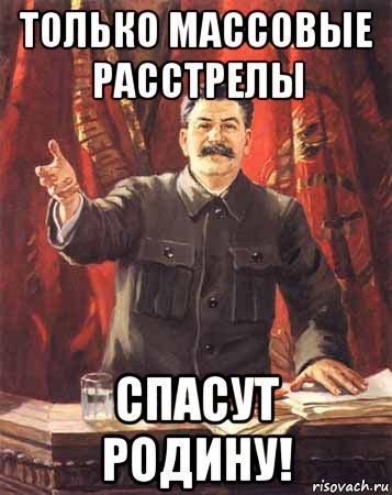 http://risovach.ru/upload/2016/05/mem/stalin_114164529_orig_.jpg