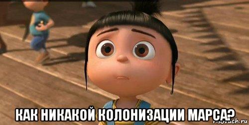 http://risovach.ru/upload/2016/08/mem/agnes-gru_122094982_orig_.jpg