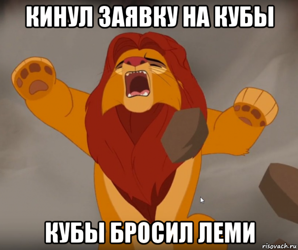 http://risovach.ru/upload/2016/11/mem/stradayucshiy-simba_128876986_orig_.png