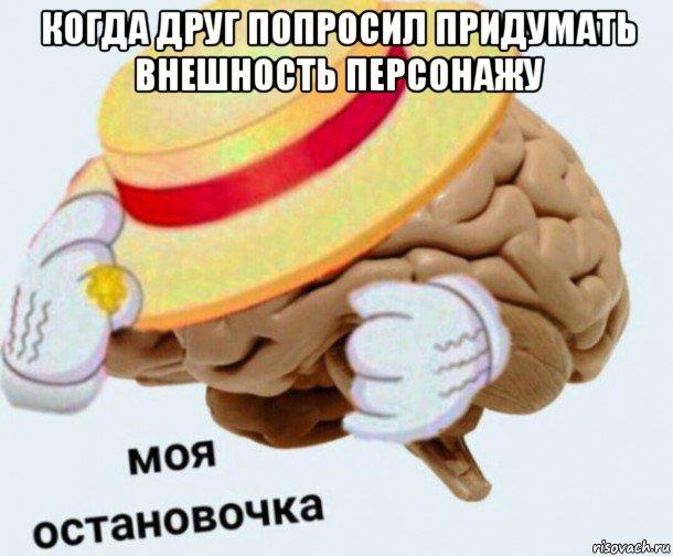 http://risovach.ru/upload/2017/01/mem/moya-ostanovochka-mozg_133861941_orig_.jpg