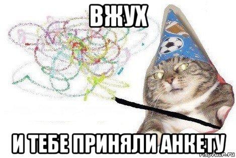 http://risovach.ru/upload/2017/01/mem/vzhuh-mem_133862096_orig_.jpg