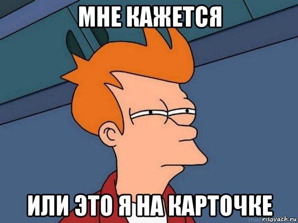 http://risovach.ru/upload/2017/11/mem/fraj-mne-kazhetca-ili_162032417_orig_.jpg