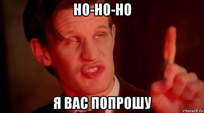 Все мемы ЯЩИТАЮ Доктор Кто - Рисовач .Ру