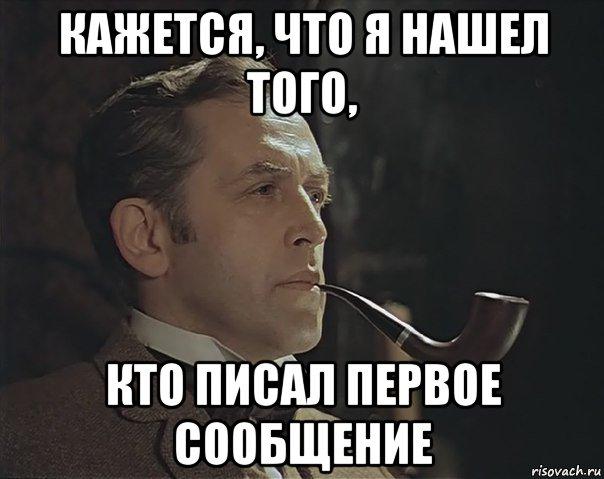 Все мемы Шерлок Холмс советский - Рисовач .Ру