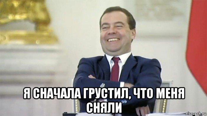 Все мемы Медведев смеется - Рисовач .Ру
