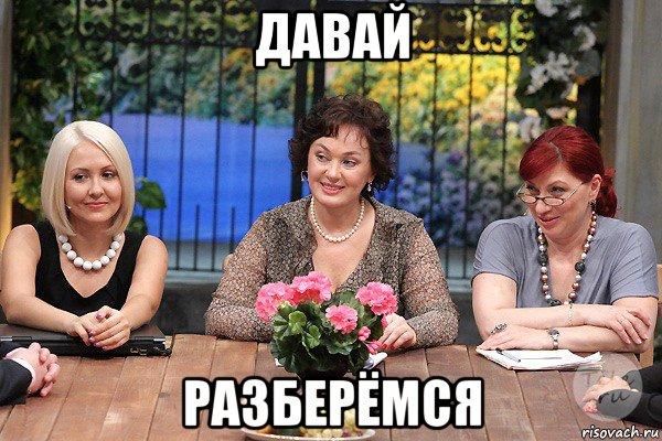 http://risovach.ru/upload/2020/11/mem/davay-pozhenimsya_255863018_orig_.jpg